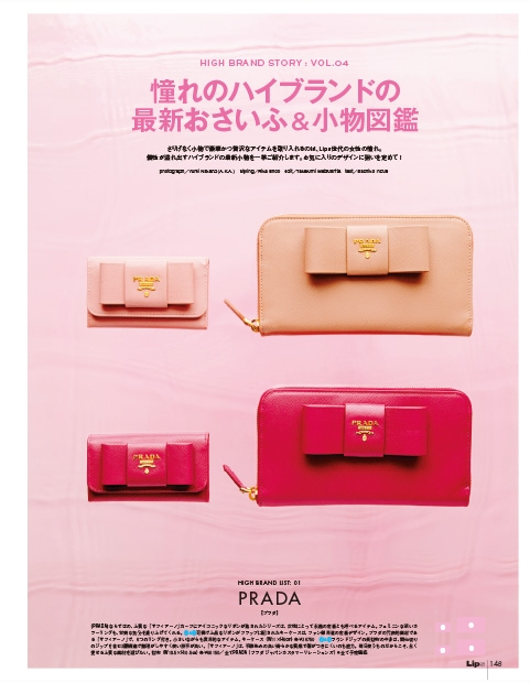 Lips Japanese Prada
