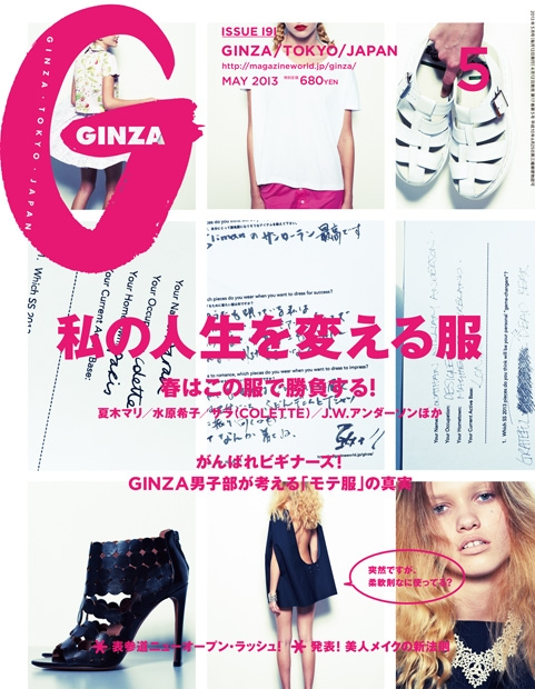 Ginza magazine Japan